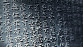From the Ashes, History Preserved: Engraving Books in China